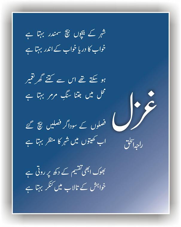 Poetry(Ghazal)