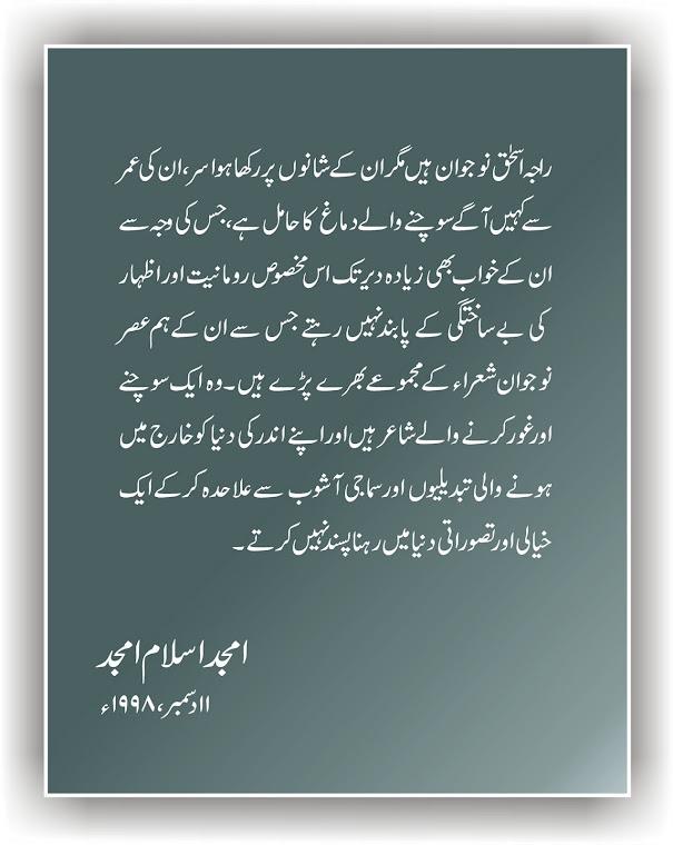 About Raja Ishaq.by:Amjad Islam Amjad