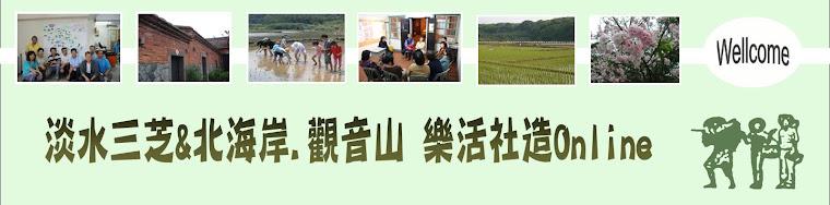 淡水三芝&北海岸.觀音山樂活社造Online