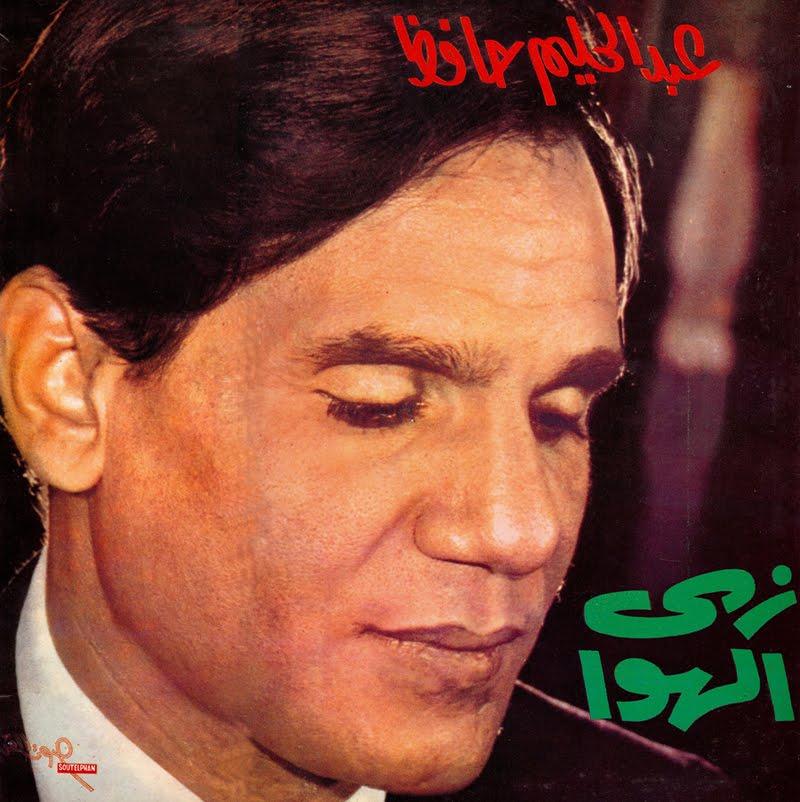 ghostcapital: Abdel Halim Hafiz- Zay El Hawa (Soutelphan ...