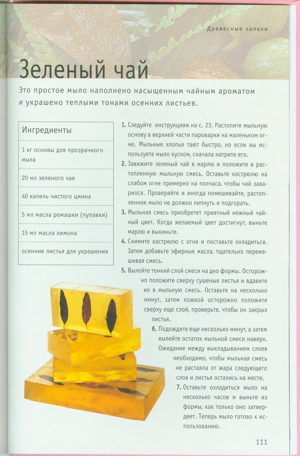Мыло из органической основы рецепты