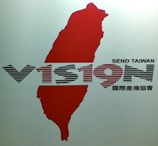 Vision 119 國際差傳協會為台灣異象提案 +886(0)4-2422 7673
