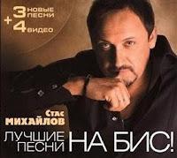 слушать стас михайлов все песни 2015 клипы