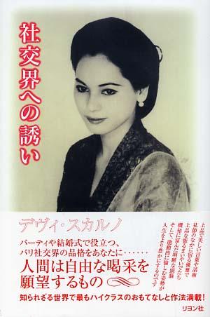 Berkelimpahan Mendorong Naoko Untuk Bekerja Sebagai Pramuniaga Di