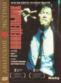Фильм Понедельник 2000
