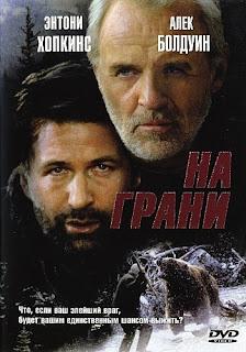 Фильм На грани 1997