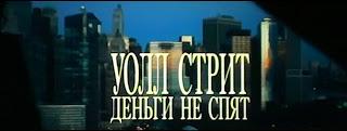 фильм Уолл-стрит 2 деньги не спят