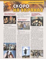Журнал Мир фантастики