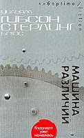Уильям Гибсон, книга машина различий