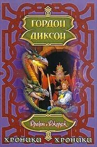 Книга Дракон и Джордж