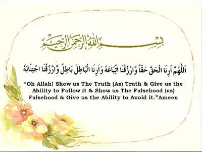 i want to get married islam dua