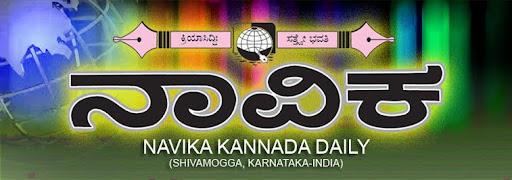 Navika Kannada Daily