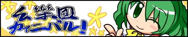 幺樂団カァニバル!