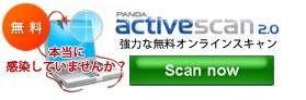 Panda Active Scan 2.0