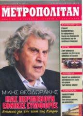 Ένθετο Περιοδικό