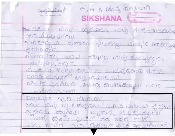 Library Essay In Kannada Language Basics - image 8