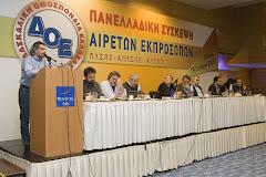 ΣΥΣΚΕΨΗ ΑΙΡΕΤΩΝ - ΑΘΗΝΑ 2009