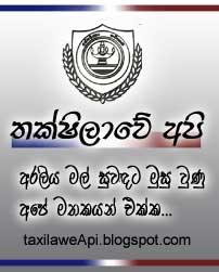 TaxilaweApi Sinhala blog