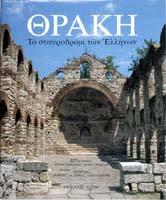 Θράκη: To Σταυροδρόμι των Ελλήνων