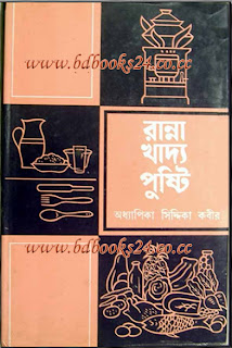 Indian bangla recipe book