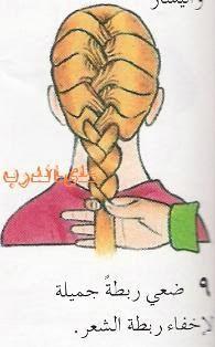 خطوات تضفير الشعر للبنات فى المدرسه وا الضفائر لفرنسيه بالصور 4854