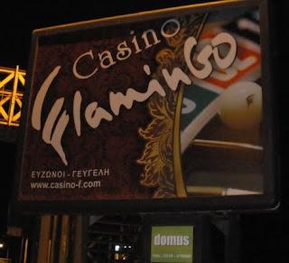 Flamingo2 Οι διαφημίσεις της ντροπής