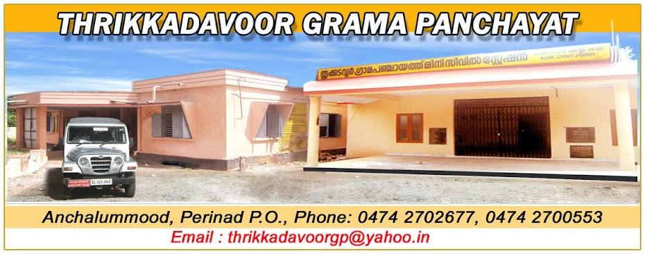 Thrikkadavoor Grama Panchayat