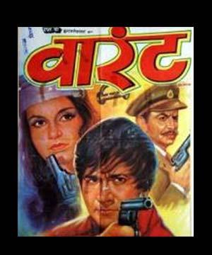 Warrant (1975) SL YT - Dev Anand, Zeenat Aman, Pran, Dara Singh , Ajit, Lalita Pawar, Joginder and Shetty.