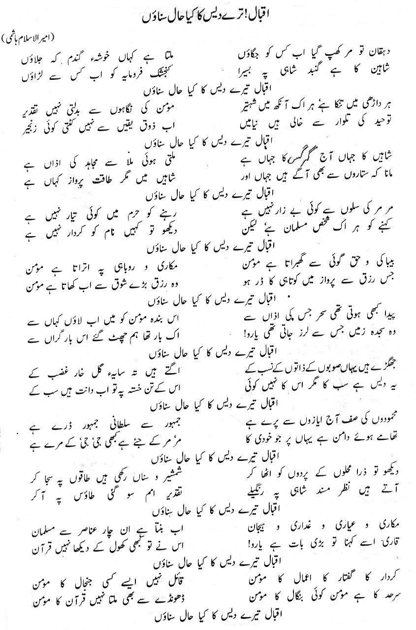 """corruption in urdu language Essay on """"corruption in india"""" complete essay for class 10, class 12 and graduation and other classes."""