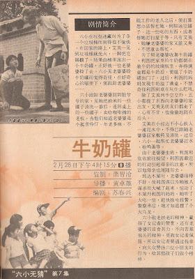 转:新加坡电视剧发展历程(标题另改) - zhangnygx@126 - 楚齐之念,越界之想