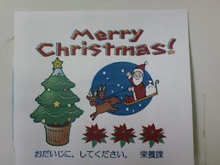 写真: 夕食のトレイに添えられていたクリスマスカード。クリスマスツリーやサンタクロース、トナカイのイラストに「Merry Christmas!」の文字と、「おだいじに、してください。 栄養課」というメッセージ付き。