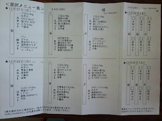 写真: 朝、昼、夕のメニューをAセットまたはBセットから選べるメニュー表