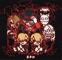 AIKARYU [PIRTAITAS DE TERU] Vampire_de_manpai_ya