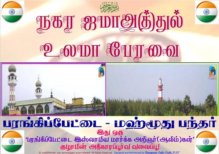நகர ஜமாஅ(த்)துல் உலமா பேரவை - பரங்கிப்பேட்டை