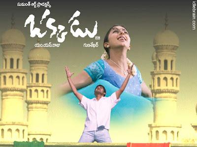 Okkadu - Mahesh Babu(2003)