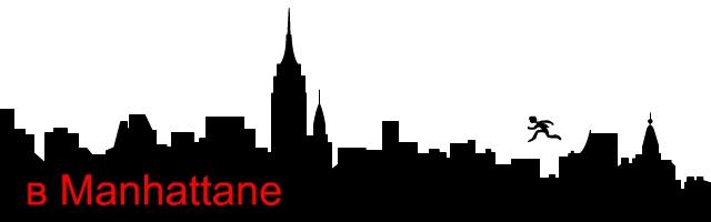 b-Manhattane
