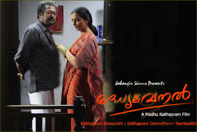 Madhyavenal Watch Malayalam Movie Online