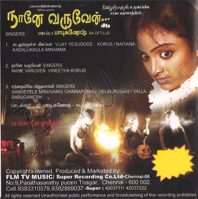http://4.bp.blogspot.com/_phnWZyu7rLQ/S5KuE7_AEYI/AAAAAAAACrA/jh29qeTkjws/s400/naane-varuven-tamil-movie-cd.jpg