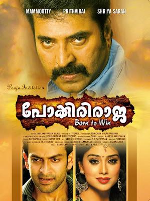 moviesmusicdownloads pokkiriraja malayalam movie songs mp3