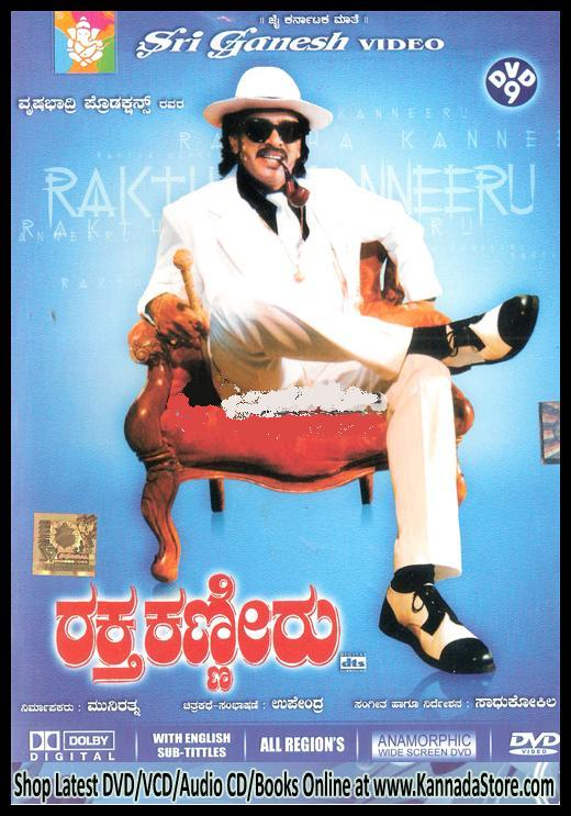 Raktha Kanneeru (2003) Kannada Dvdrip Mediafire Links Free Download