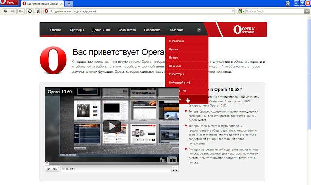 Opera FAIL