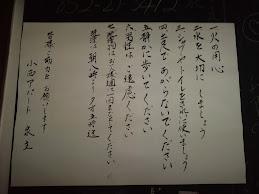 Konishi Apartment - les règles