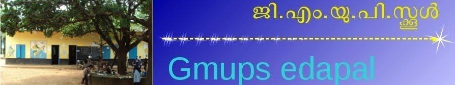 ജി.എം.യു.പി.സ്ക്കൂള്.എടപ്പാള്(GMUP School,Edapal)