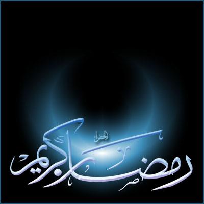 صور شهر رمضان المبارك  %D8%B1%D9%85%D8%B6%D8%A7%D9%86+%D9%83%D8%B1%D9%8A%D9%85