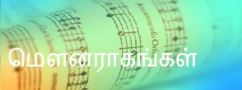 மௌனராகங்கள்