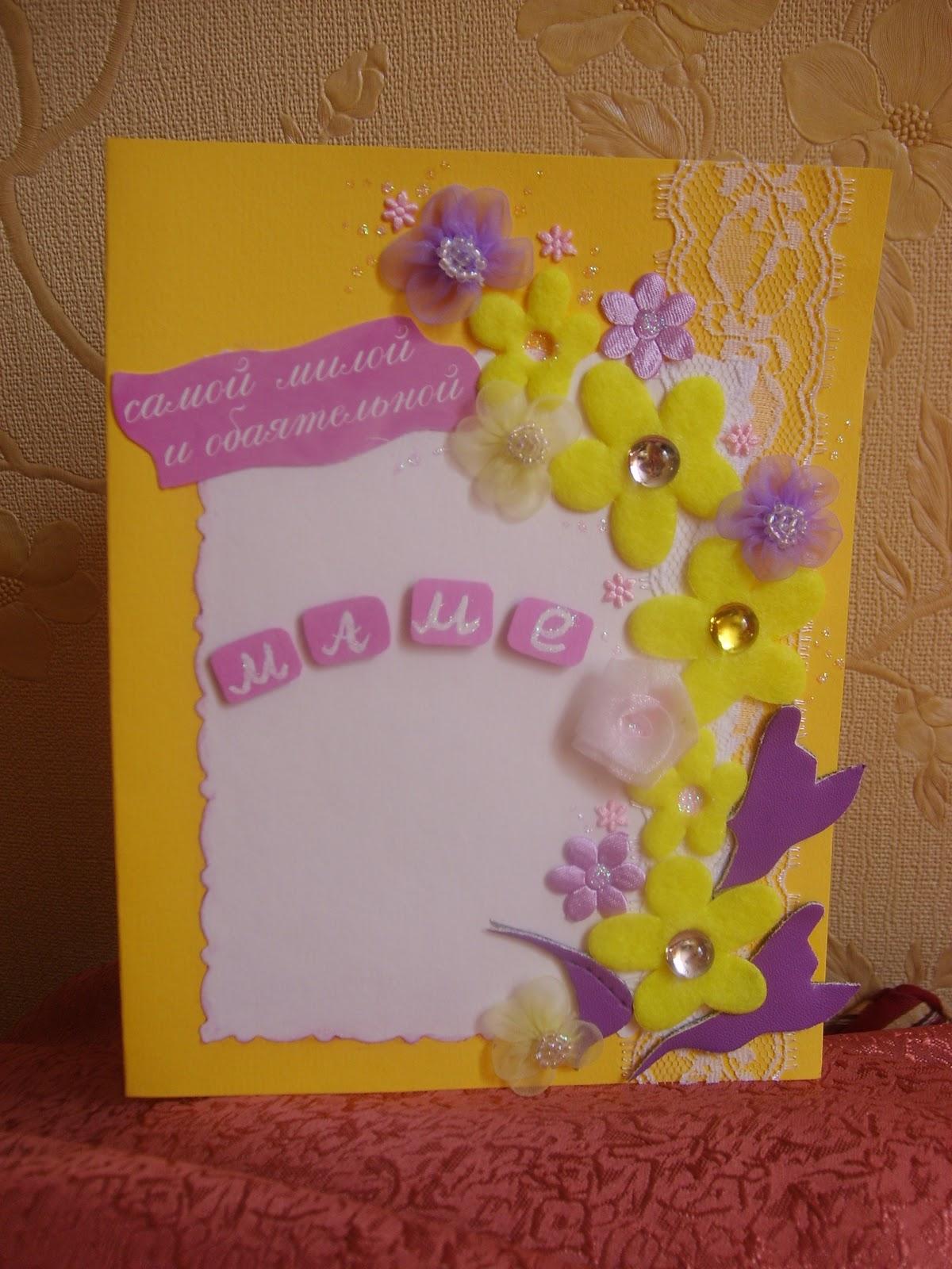 Красивые открытки с Днём рождения маме, скачать бесплатно, отправить 10