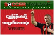 New Myanmar Football Website