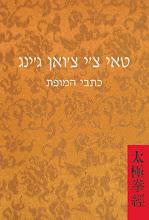 כתבי המופת טאי צ'י צ'ואן ג'ינג