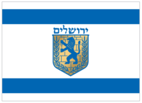 Знаме на Ерусалим Йерусалим!!!