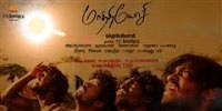 Maathiyosi kollywood audio songs